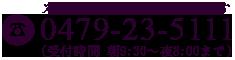 電話番号0479-23-5111(受付時間 朝9:00から夜9:00まで)|スマホの方はタップすると電話できます