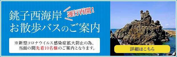 銚子西海岸お散歩バスのご案内 無料開催中